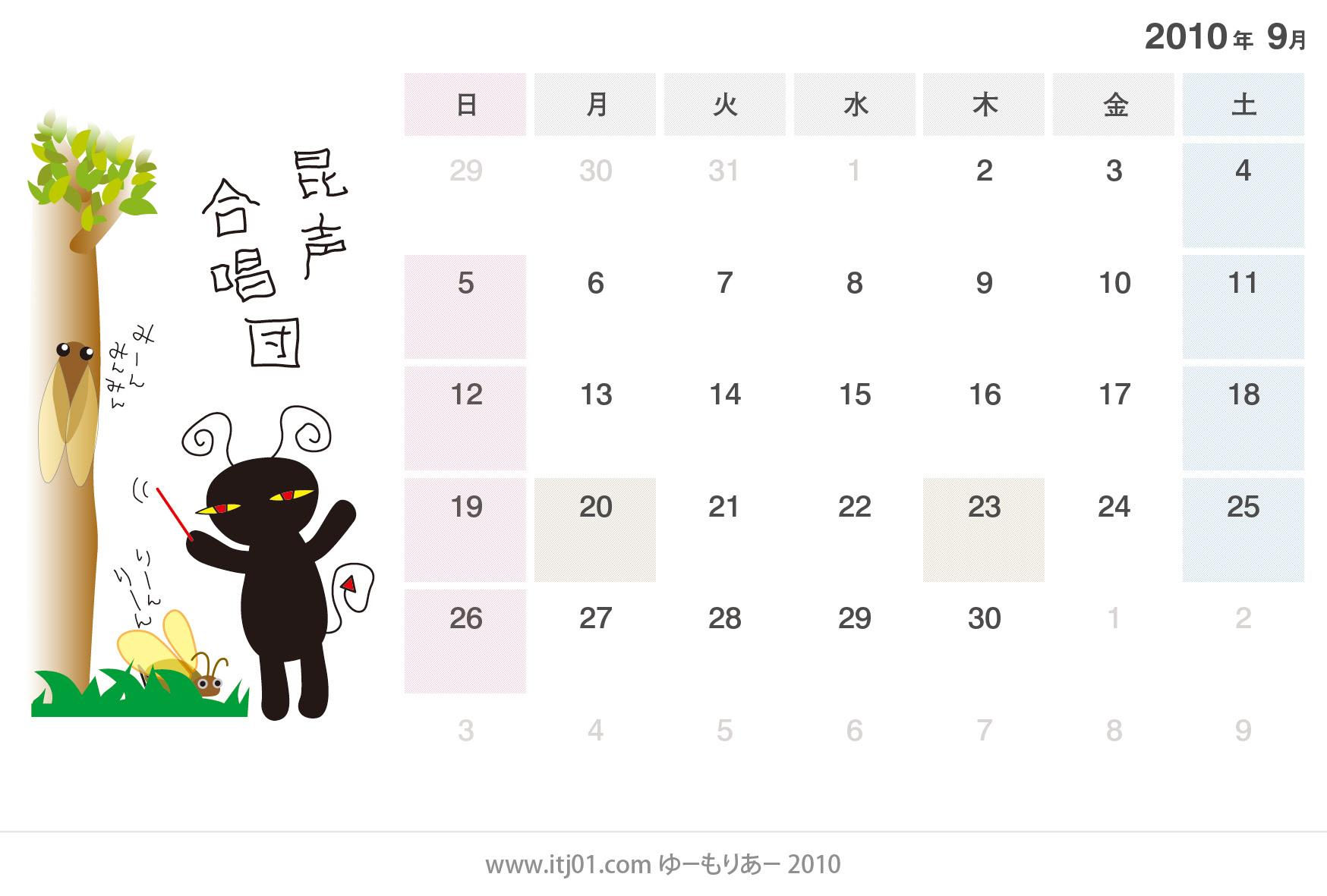 無料イラストかわいい卓上カレンダー2010年9月 昆声合唱団 ゆー