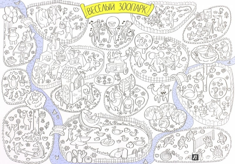 Иллюстрация 4 из 47 для Весёлый зоопарк. Раскраска-плакат   Лабиринт - книги. Источник: Лабиринт