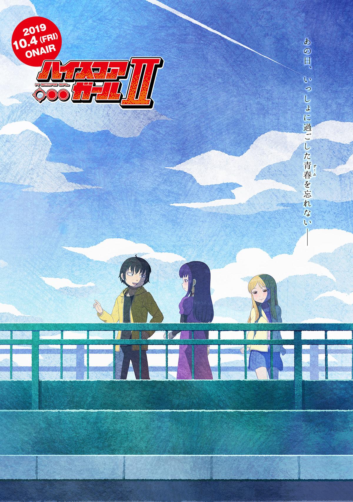 Tvアニメ ハイスコアガール 公式サイト