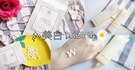 美白 Double Up ♥ Venus Lab White Platinum + Botanic Farm 防曬乳