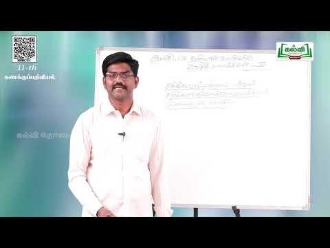 11th Maths தனியாள் வணிகரின் இறுதி கணக்குகள் -II அலகு 13 பகுதி 2 Kalvi TV