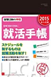 2015年入社版 就職活動の神様の就活手帳 (ユーキャンの就職試験シリーズ)