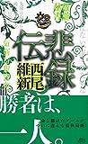 悲録伝 (講談社ノベルス)