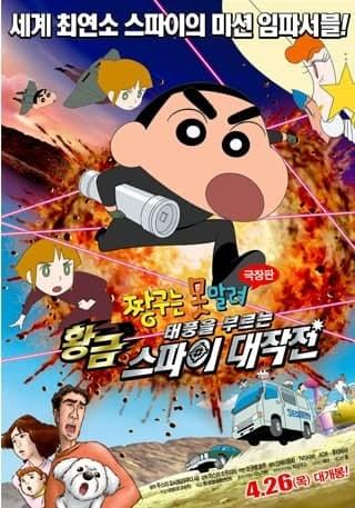 Shin Chan Movie The Spy (2011) Dual Audio [Hindi DD2.0-Jap DDP2.0] 480p, 720p & 1080p HD WEB-DL   10bit HEVC ESub