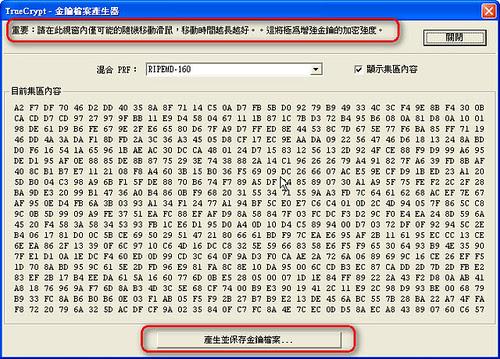 truecrypt-14 (by 異塵行者)