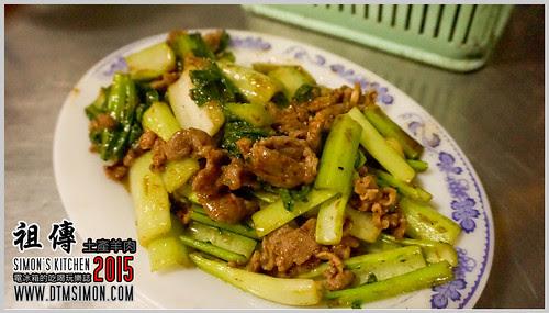 祖傳土產羊肉201508.jpg