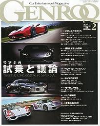 GENROQ(ゲンロク)2014年2月号