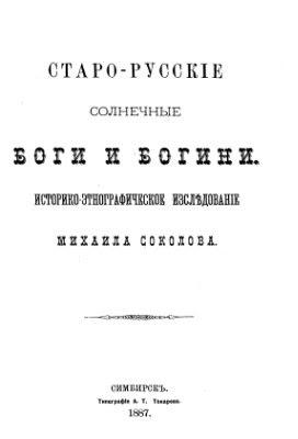 Старорусские солнечные Боги и Богини