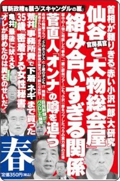 http://www.bunshun.co.jp/mag/shukanbunshun/adv/100624.htm
