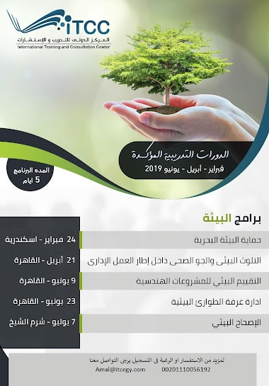 #دورة مؤثرات الملوثات البيئية علي الصحة العامة فى دبي وتركيا وماليزيا والاردن