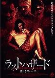 ラストハザード [DVD]