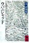 ウパニシャッド (講談社学術文庫)