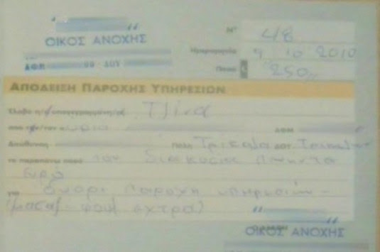 http://www.newsit.gr/files/Image/00-ARTEMIS/08-06-2011/resized/apodei3i_535_355.jpg