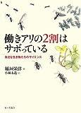 働きアリの2割はサボっている―身近な生き物たちのサイエンス