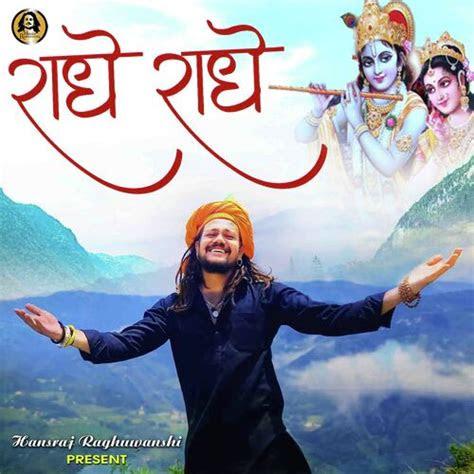 radhe radhe hindi songs    songs