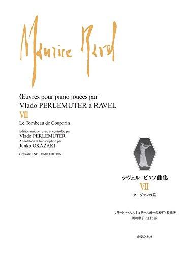 ラヴェル・ピアノ曲集 VII: クープランの墓