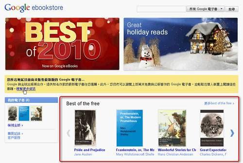 google ebookstore-02
