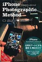iPhone フォトグラフィックメソッド(三井 公一)