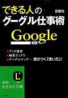 【中古】文庫 できる人のグーグル仕事術【画】