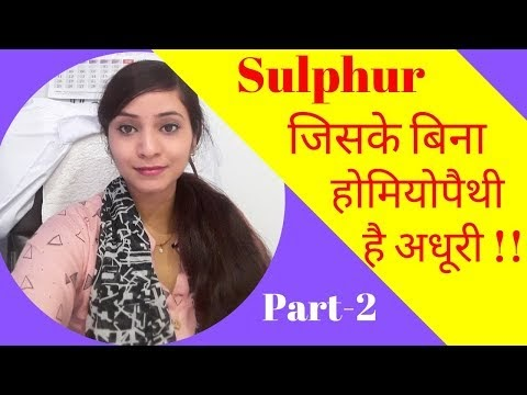 Sulphur homeopathic medicine | sulphur 30, sulphur 200 symptoms