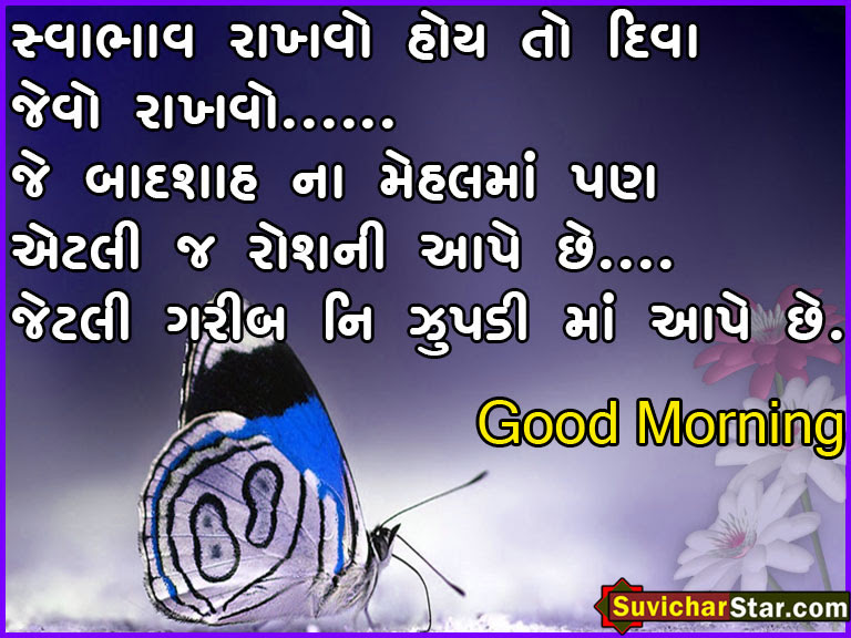 Good Morning Gujarati Shayari 2017 18 Suvicharstarcom Hindi