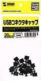 サンワサプライ TK-UCAP20 USBコネクタキャップ