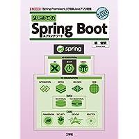 はじめてのSpring Boot―「Spring Framework」で簡単Javaアプリ開発 (I・O BOOKS)