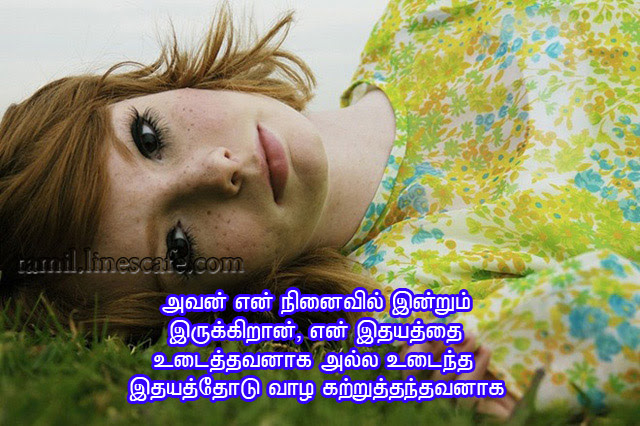 100 Really Powerful Girls Feeling Quotes In Tamil