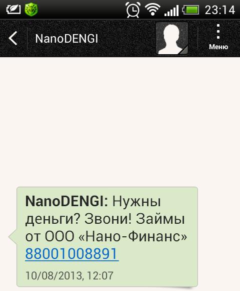 Спам от Нано-Финанс (Нано-Деньги) 88001008891