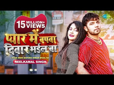 Pyar Me Bapawa Diwar Bhail Ba - Download |MP3-MP4-Lyrics| Neelkamal Singh | Bhojpuri Video Song 2021