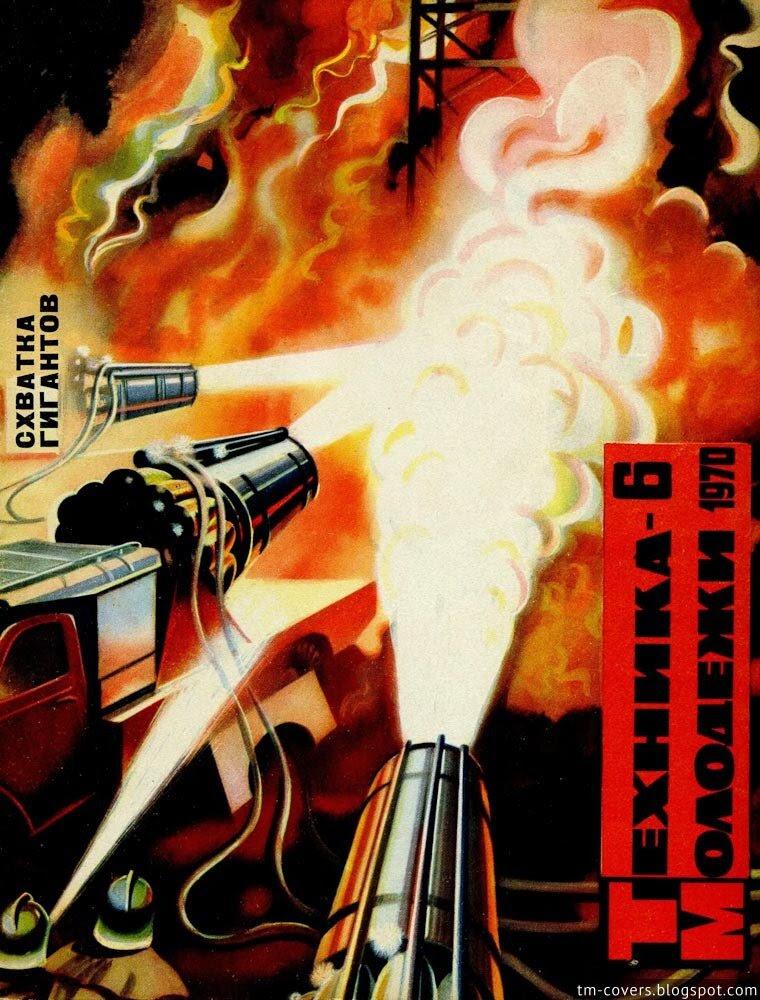Техника — молодёжи, обложка, 1970 год №6