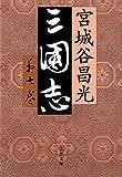 三国志〈第7巻〉 (文春文庫)
