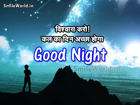 Motivational Good Night Sms Wishes In Hindi With Images