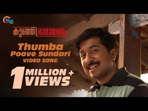 Thumba Poove Sundari Songs Lyrics from Malayalam Movie Kunjiramayanam