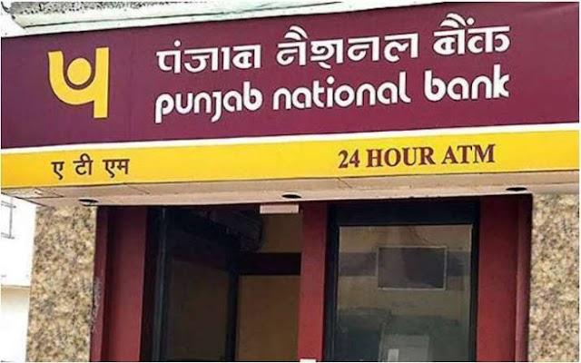PNB ने सैलरी अकाउंट होल्डर्स को दी सुविधा, खाली खाते में भी होंगे तीन लाख रुपये