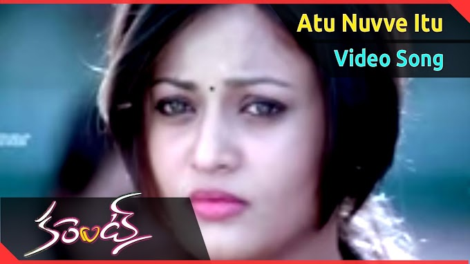 Atu Nuvve Itu Nuvve Song Lyrics - Current | Bhasin | Sushanth, Sneha Ullal | Lyricsgenesis.com