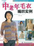 Превью Zhonglaonian Maoyi Bianzhi Shili 2007 sp-kr (362x496, 193Kb)