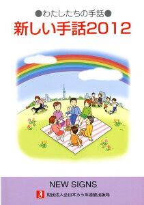 新しい手話(2012)