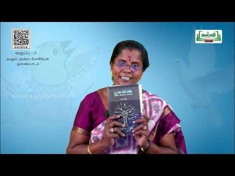5th Tamil நானும் பறக்கப்போகிறேன் துணைப்பாடம் அலகு 3 இயல் 1 பகுதி 2 Kalvi TV