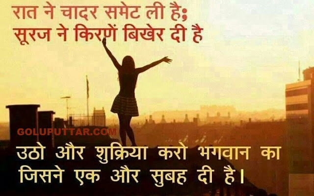 Brilliant God Quote In Hindi Magic In God Photos And Ideas