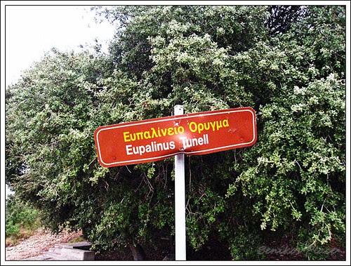 EUPALINOS TUNEL