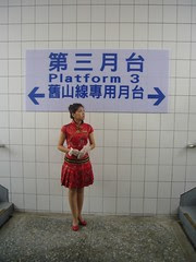 三義站第三月台