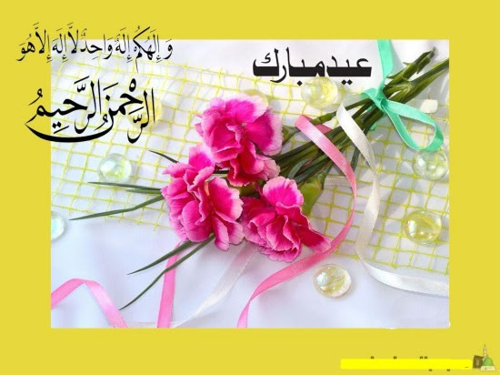 flower-eid-greeting-cards-2012-pictures-photos-image-of-eid-card-6