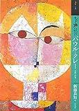 もっと知りたいパウル・クレー―生涯と作品 (アート・ビギナーズ・コレクション)