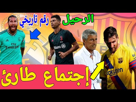 إجتماع عاجل بين ميسي و سيتيين يحدد مستقبل النادي/رحيل...