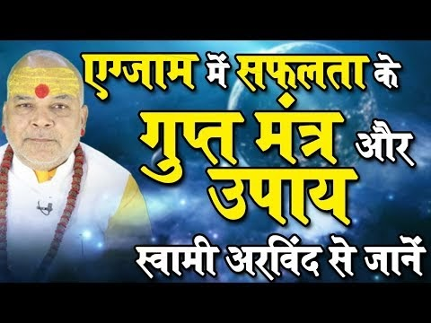 Astrological remedies for SHARP MIND |  EDUCATION AND COMPETITIVE EXAMS