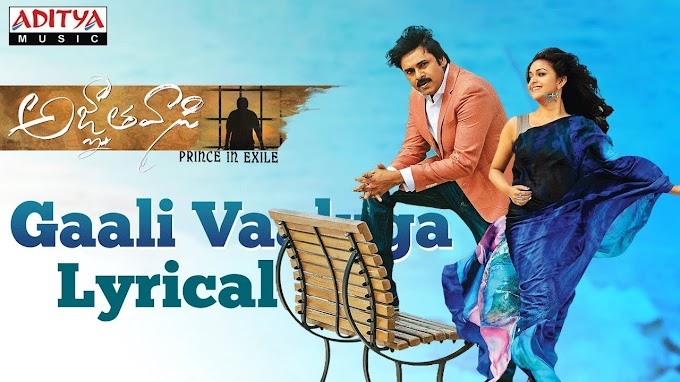 Gaali Vaaluga Song Lyrics - Agnyaathavaasi telugu lyrics