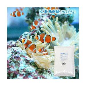 海洋深層水を再現した人工海水!人工海水 ブルーマリン 25リットル用(875g)【関東当日便可能】