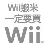 Wii什麼一定要買Wii