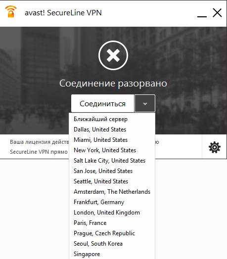 Подключение Avast! SecureLine VPN к различным VPN-серверам